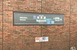 馬車道駅に副駅名「横浜市役所」が2020年に追加