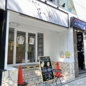 高級「生」食パン専門店「乃が美(のがみ)はなれ」が関内にオープン!