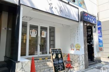 高級「生」食パン専門店「乃が美」が関内に!予約受付は10月24日以降