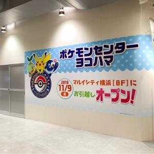 ポケモンセンター ヨコハマ、移転先はマルイシティ横浜 8階「コロンビア」などの跡地