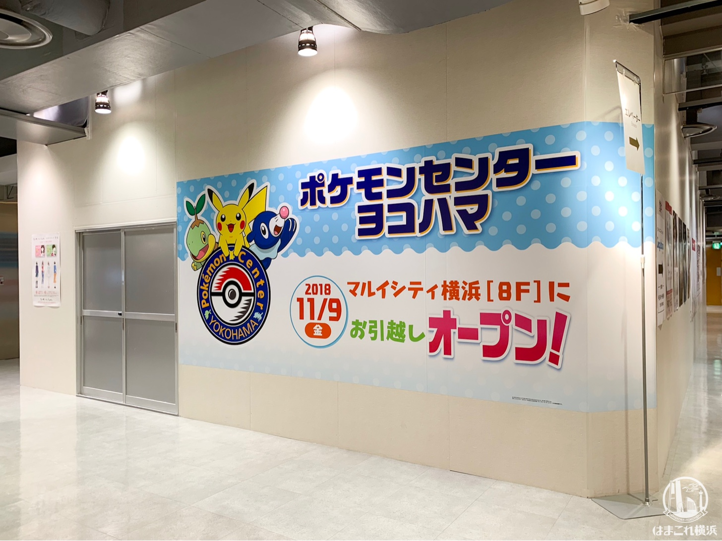 ポケモンセンター ヨコハマ、移転先はマルイシティ横浜の「コロンビア」跡地