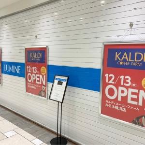 カルディコーヒーファーム ルミネ横浜店、12月13日にオープン予定!サンクゼール跡地