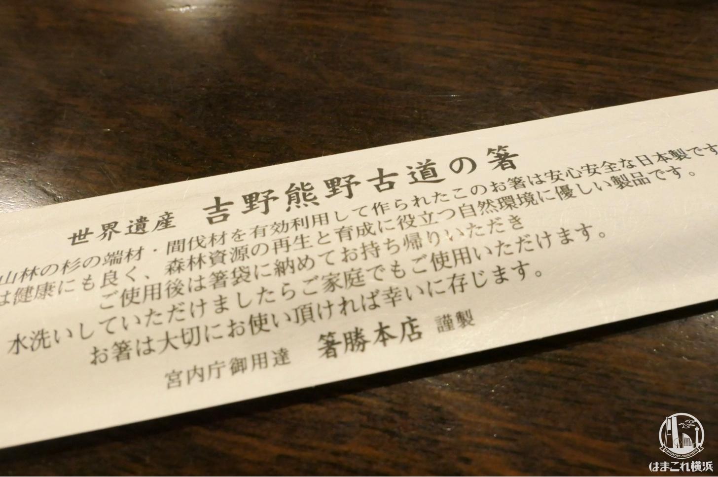 箸勝本店お箸