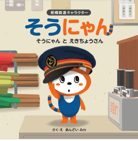 そうにゃんの絵本第2弾「そうにゃんとえきちょうさん」が発売!