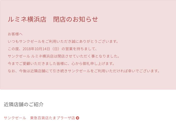 サンクゼール ルミネ横浜店 閉店のお知らせ