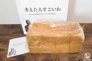 考えた人すごいわ 2号店、横浜・菊名にオープン!高級食パン専門店