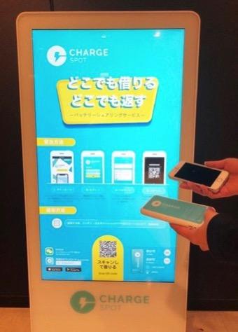 TSUTAYA スマホ充電バッテリーのシェアリングサービス、横浜も初回導入店舗