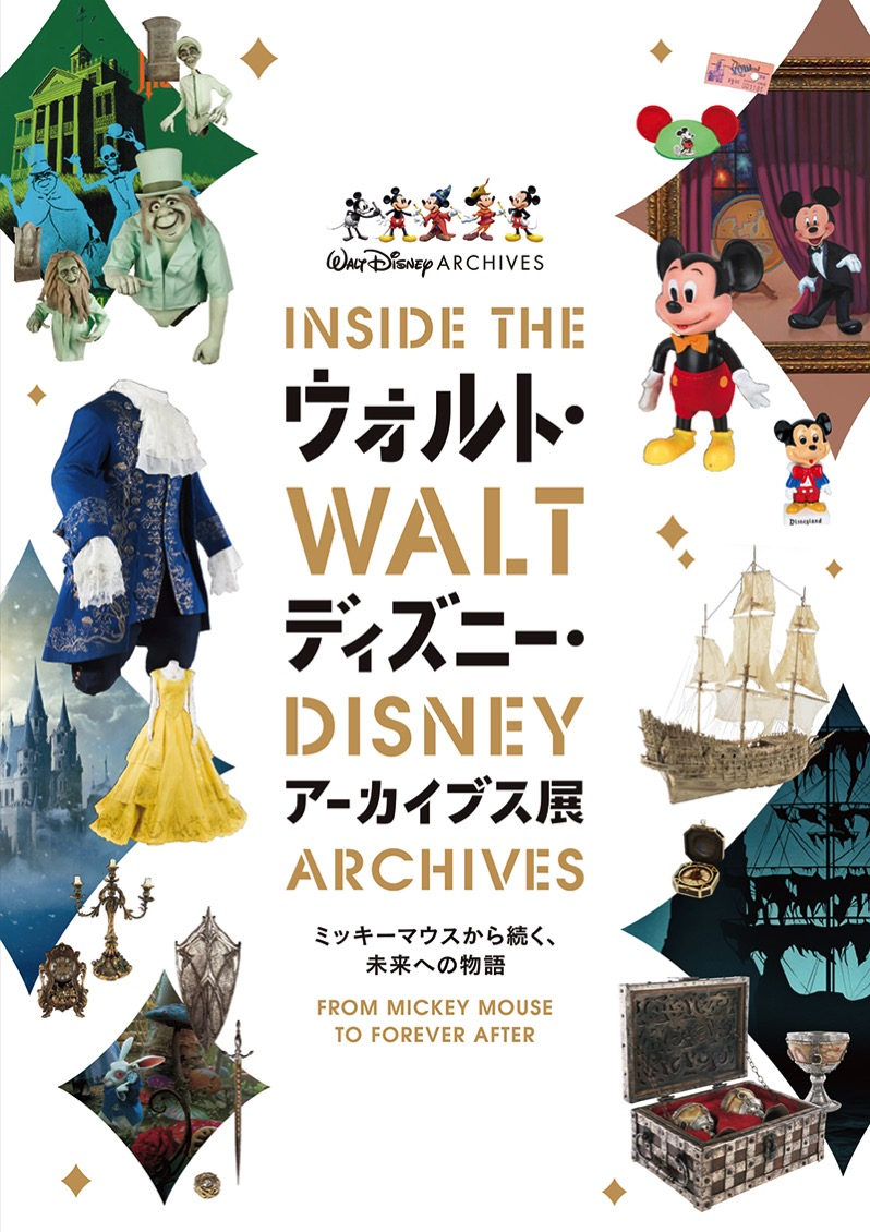 ディズニーの展覧会、横浜赤レンガ倉庫で開催!日本初公開の資料や新商品