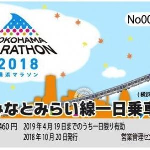 横浜マラソン2018開催記念 オリジナルデザイン一日乗車券をみなとみらい線で限定発売