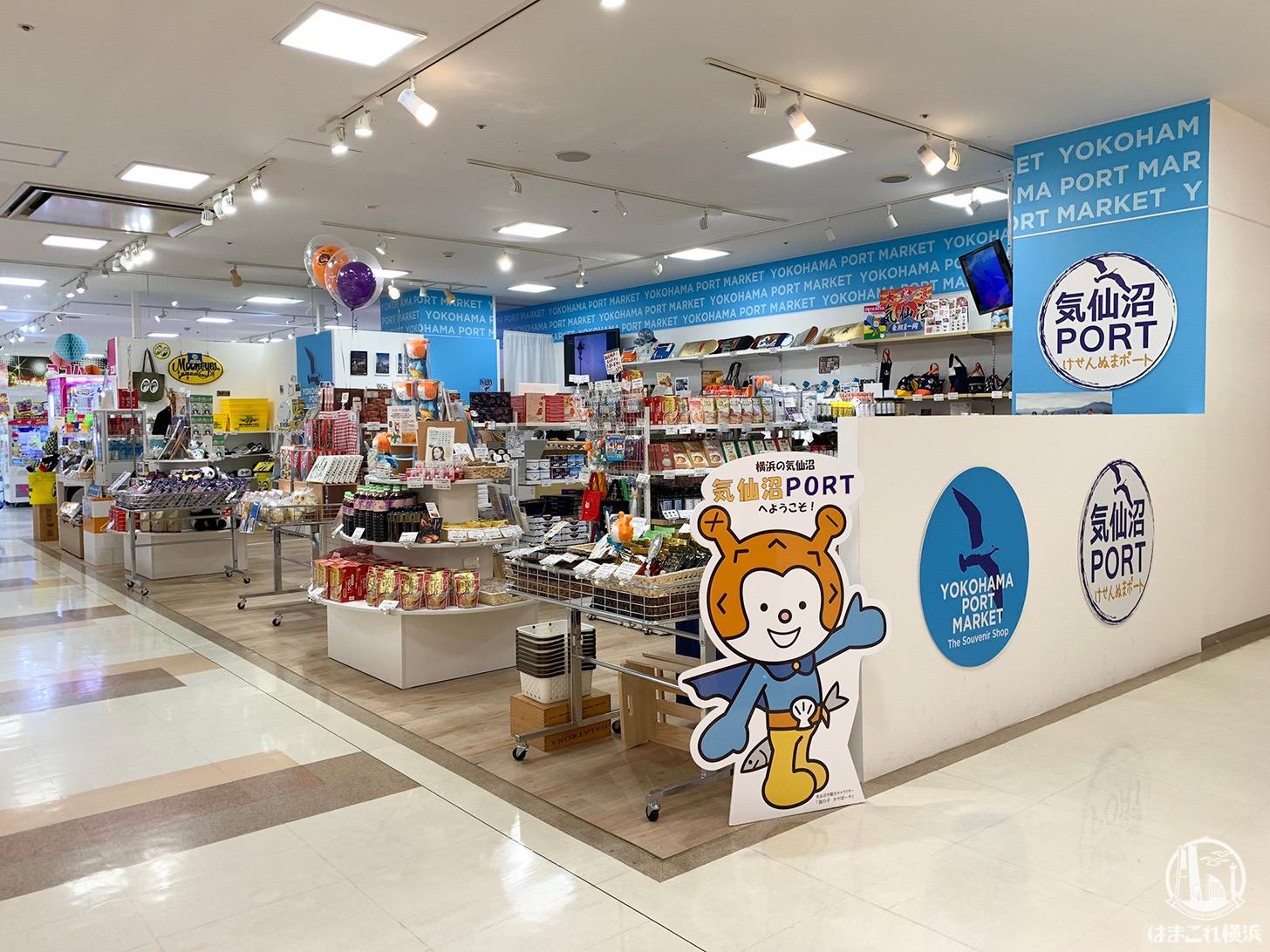 横浜ワールドポーターズ 2階「ヨコハマポートマーケット」