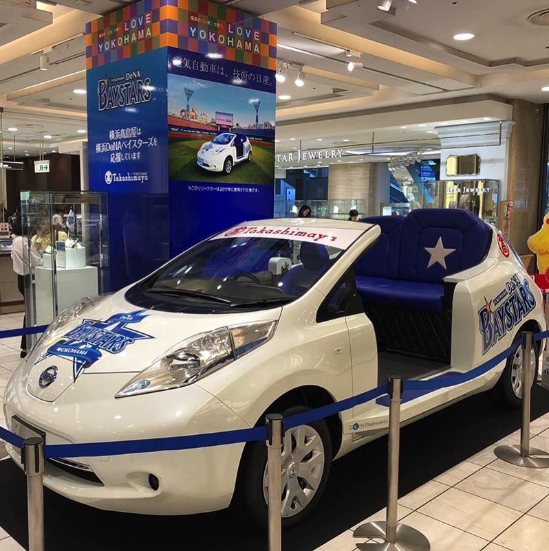 横浜スタジアムのリリーフカー展示