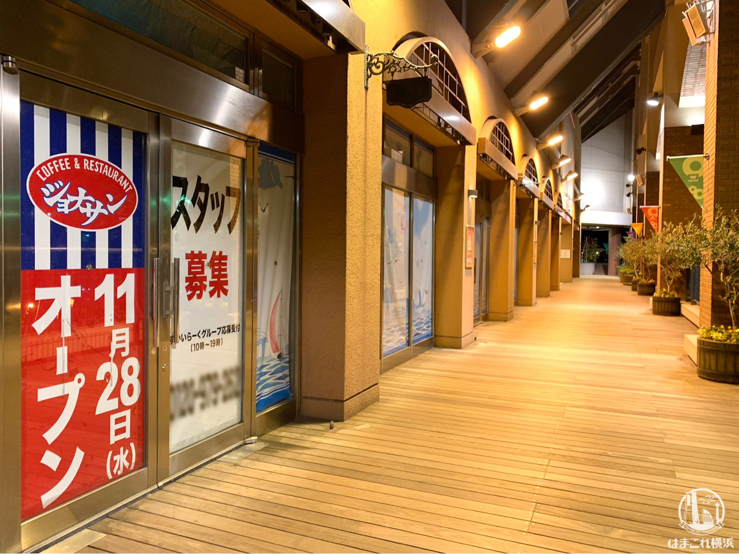 ジョナサン、横浜ワールドポーターズに11月28日オープン!
