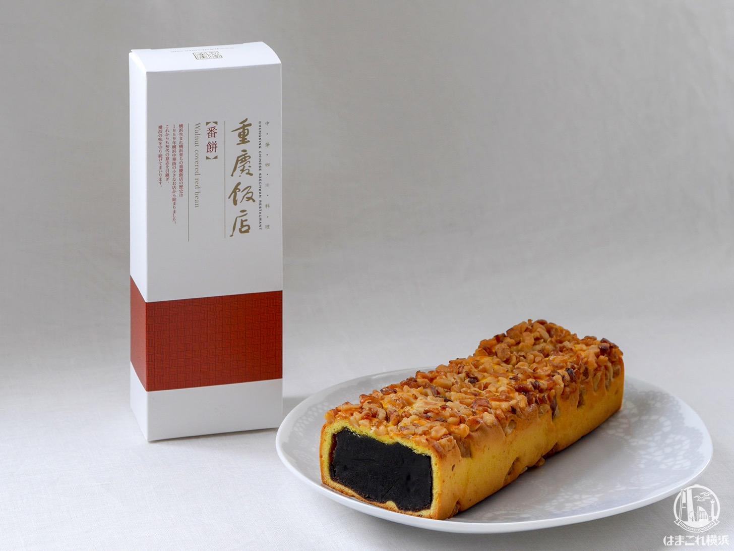 重慶飯店「番餅(ばんぴん)」