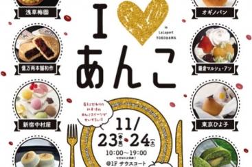 ららぽーと横浜「I LOVE あんこ」が開催!限定あんスイーツやアンパンマンショー