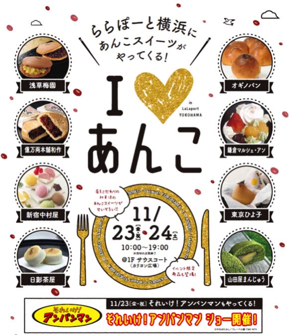 ららぽーと横浜「I LOVE あんこ」開催!限定あんスイーツやアンパンマンショー