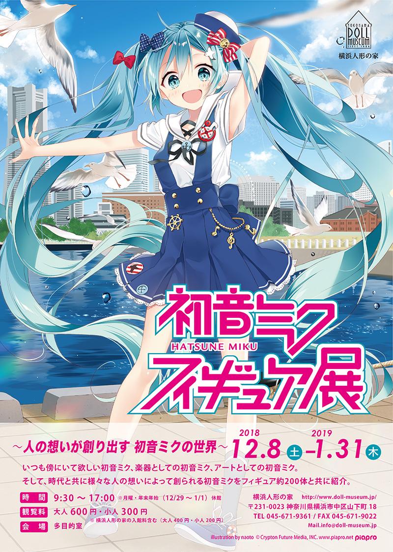 初音ミクフィギュア約200体が横浜人形の家に集結!
