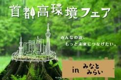 首都高環境フェアがみなとみらいで開催!体験型展示やクイズラリー