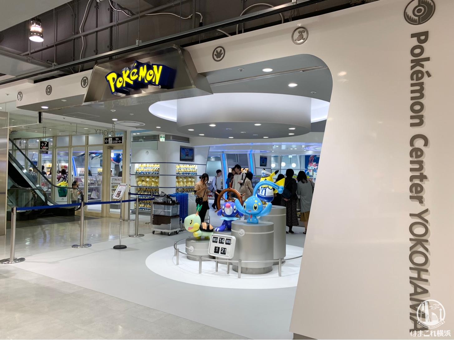ポケモンセンター ヨコハマ 外観