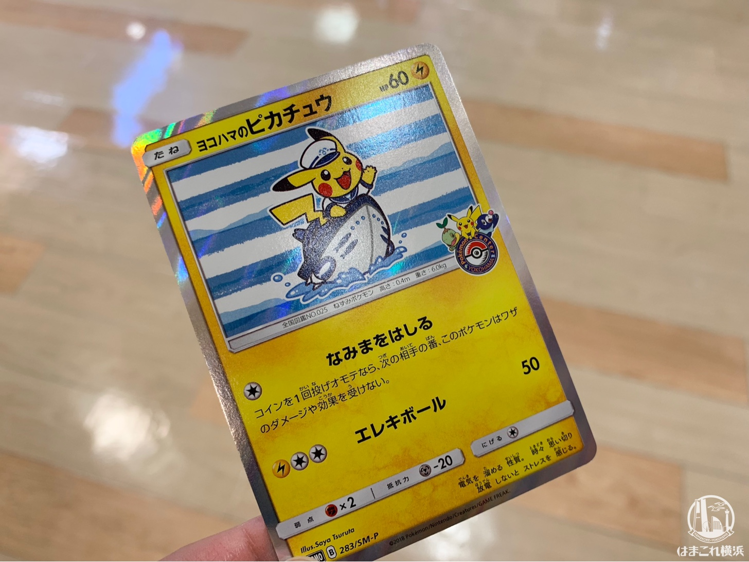 ヨコハマのピカチュウ プロモカード