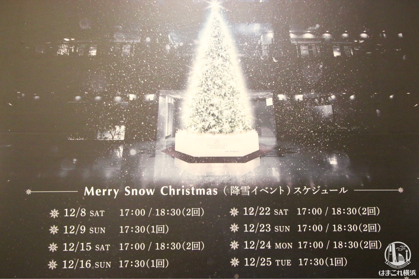 ランドマークプラザ  クリスマスツリー 降雪イベント