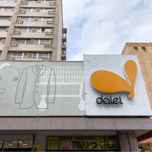 横浜駅「ダイエー」完全閉店日は2019年2月11日