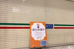 マイアミガーデン 横浜ポルタ(横浜駅)が閉店!