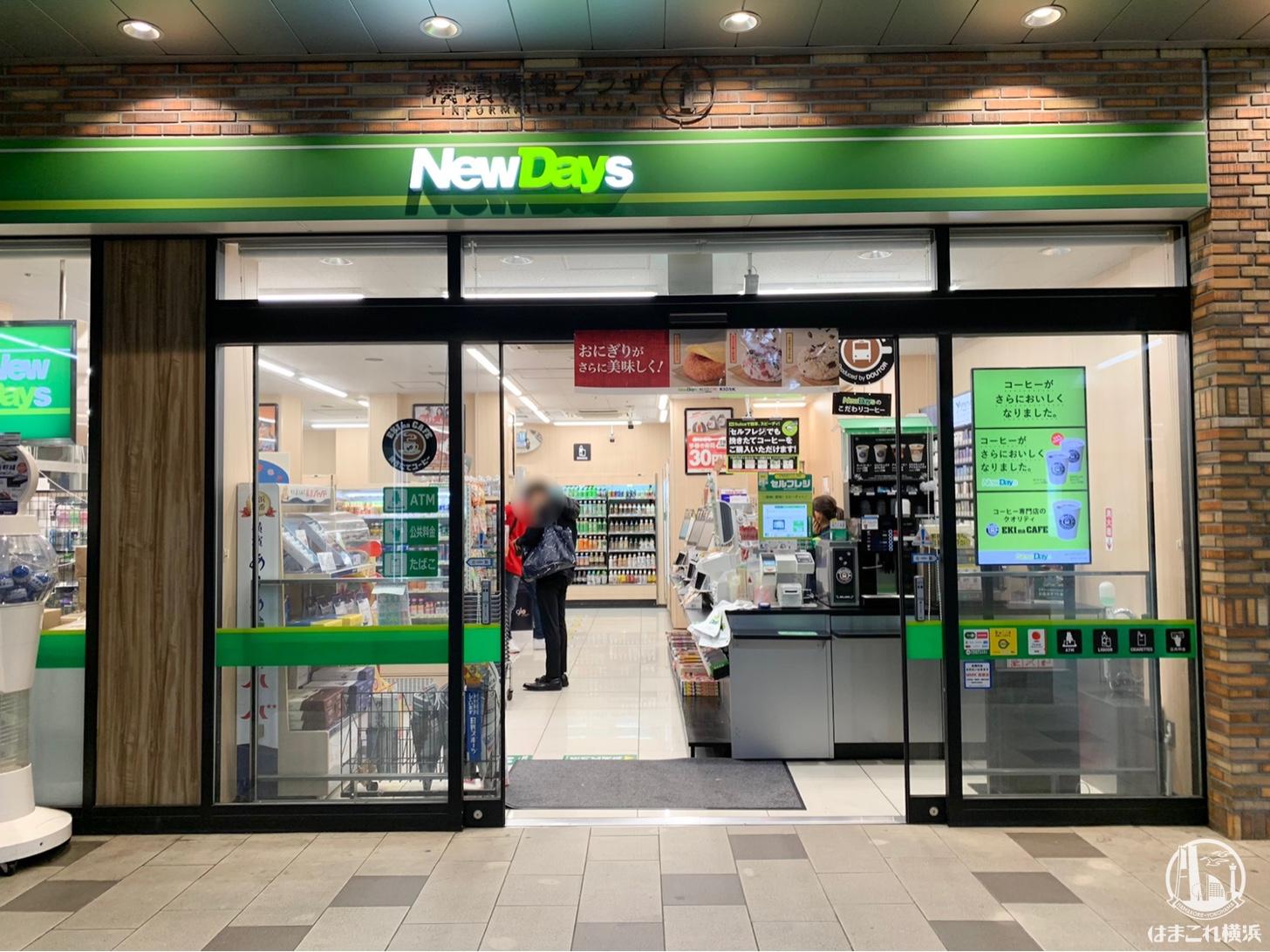 桜木町駅「NewDays」