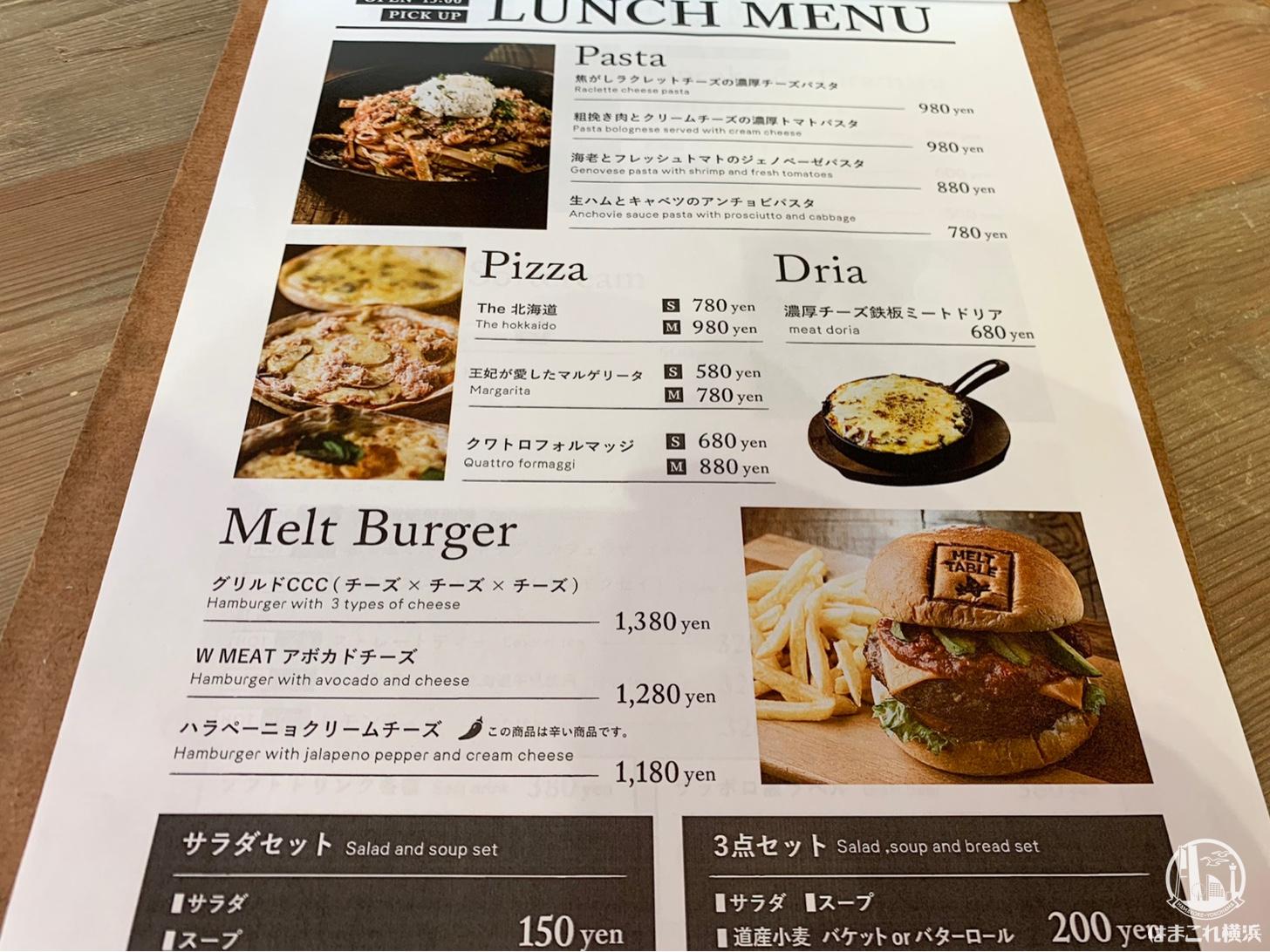 北海道 メルトテーブル メニュー