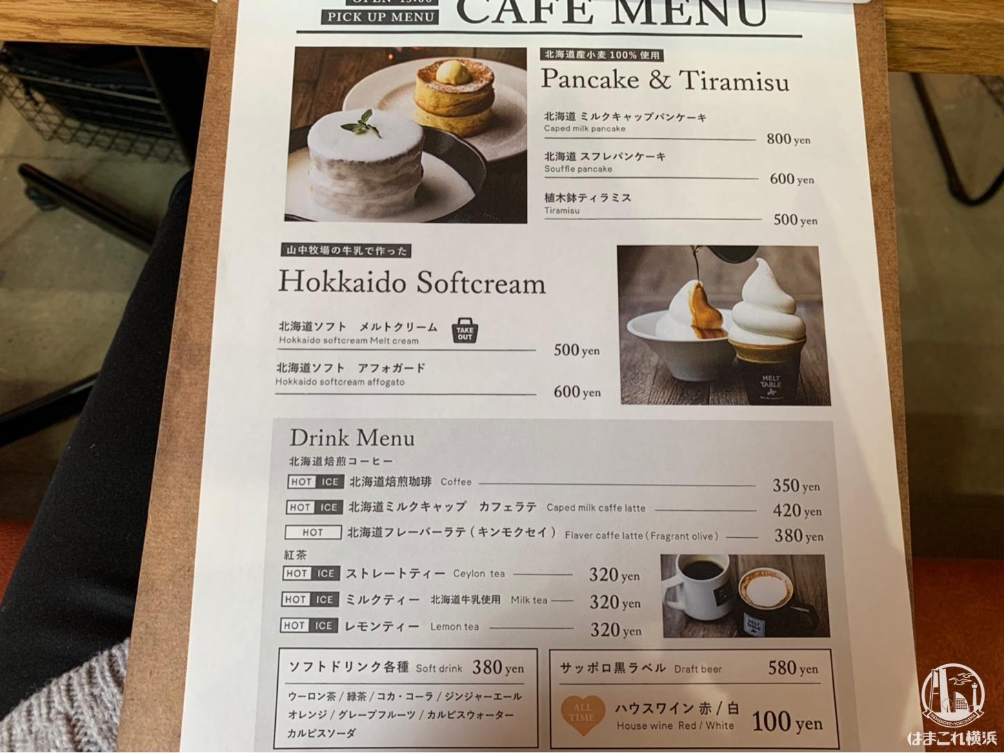 北海道 メルトテーブル スイーツ・ドリンクメニュー