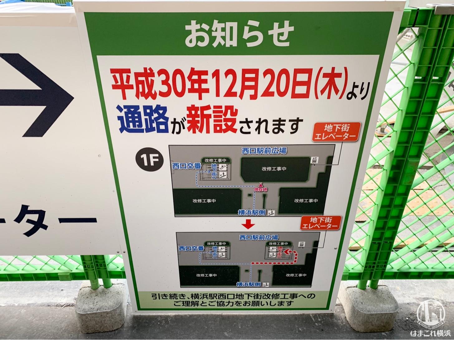 横浜駅西口 通路新設 12月20日