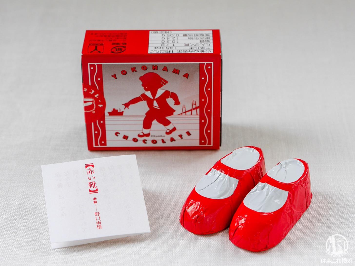 エクスポート「横浜チョコレート 赤い靴」
