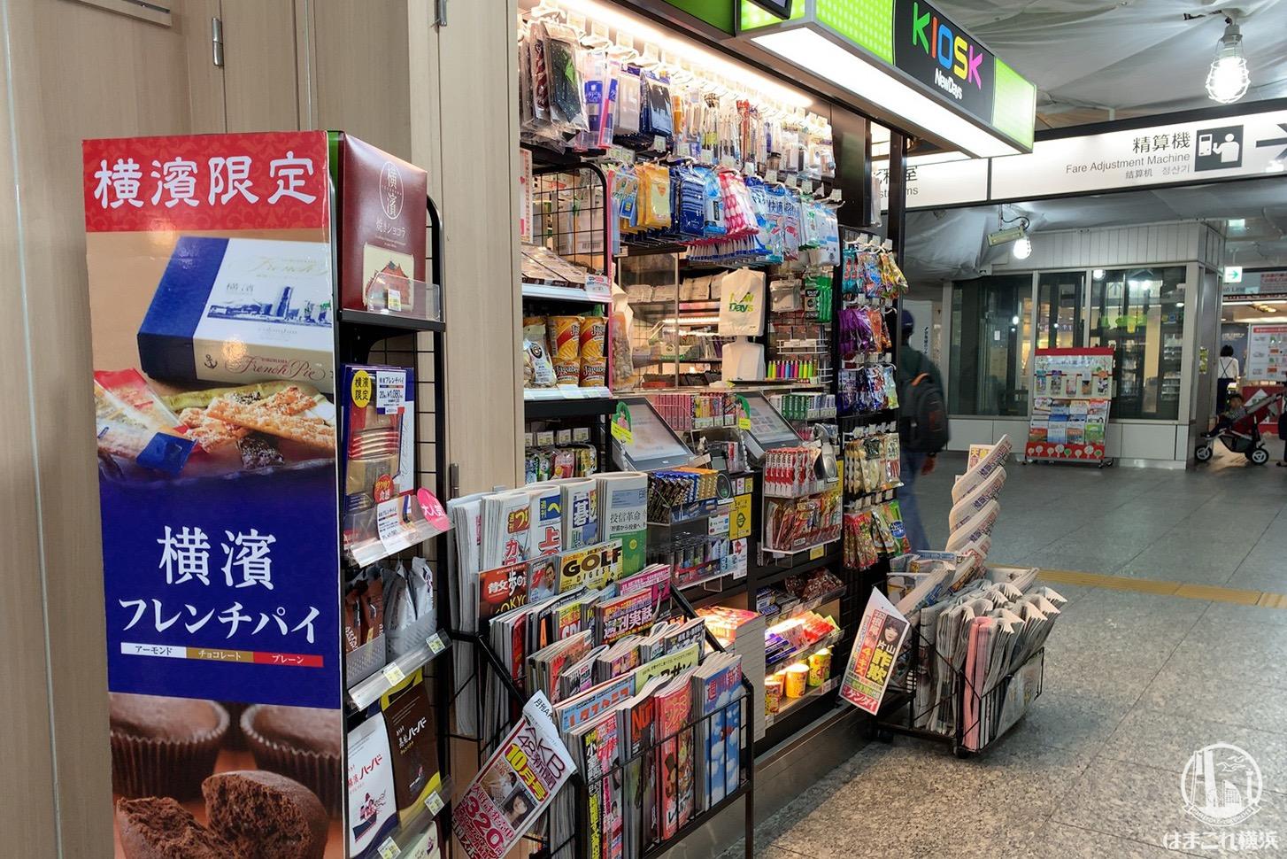 横浜駅 JR 改札内「キヨスク」