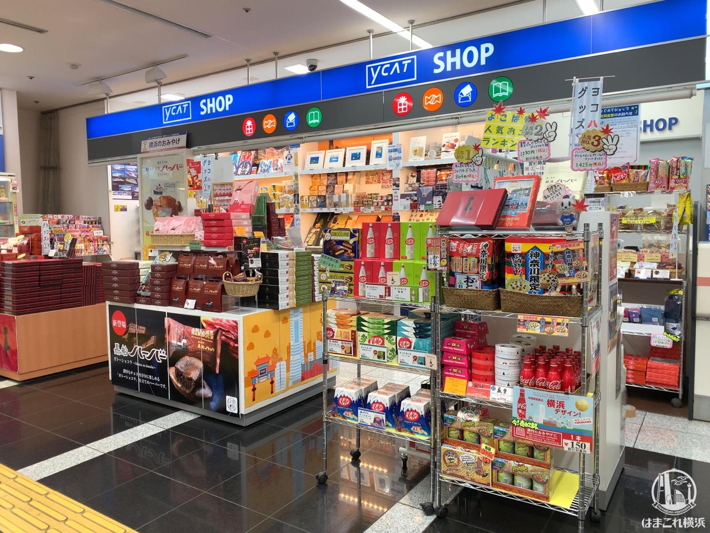 横浜駅 YCATショップ