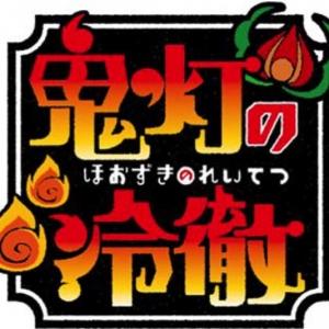 横浜ランドマークタワー 展望フロア、「⻤灯の冷徹」とコラボイベント開催!