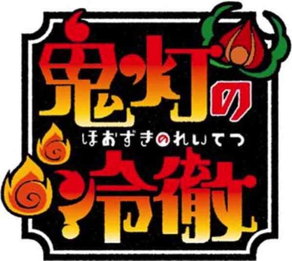 横浜ランドマークタワー 展望フロア、⼤⼈気漫画「⻤灯の冷徹」とコラボイベント開催!