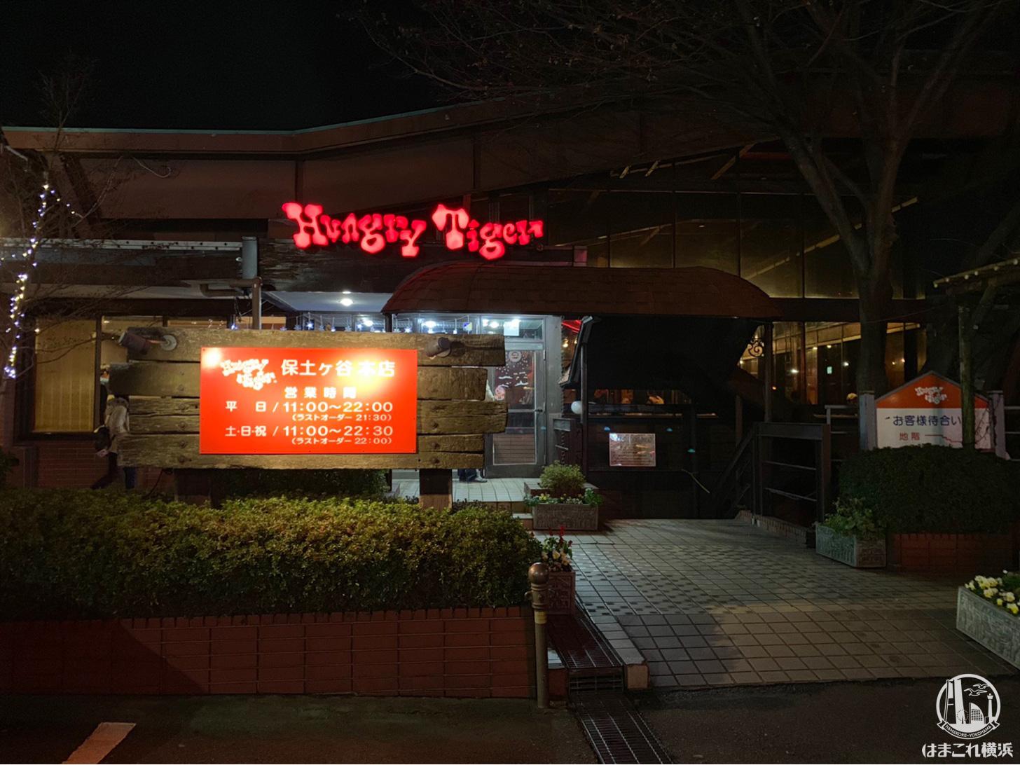 ハングリータイガー 保土ヶ谷本店