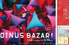 2019年正月 横浜駅 ジョイナス「JOINUS BAZAR!」を1月2日より開催、初日は福袋も