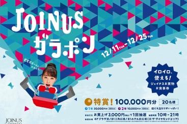 横浜駅 ジョイナス 平成最後の運試し「JOINUS ガラポン」を12月11日より開催!