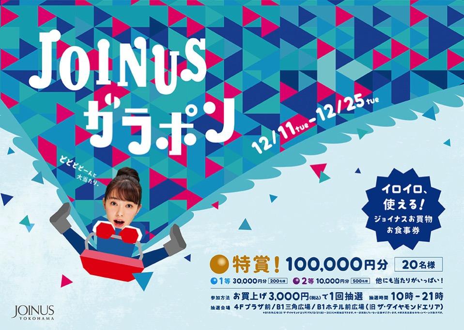 横浜駅 ジョイナス 平成最後の運試し「JOINUS ガラポン」を12月11日開催!