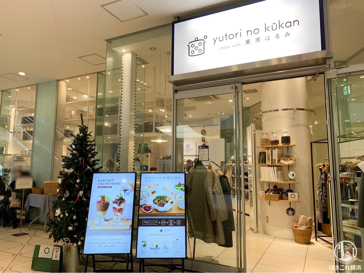 横浜ベイクォーター「ゆとりの空間」が2019年1月6日に閉店