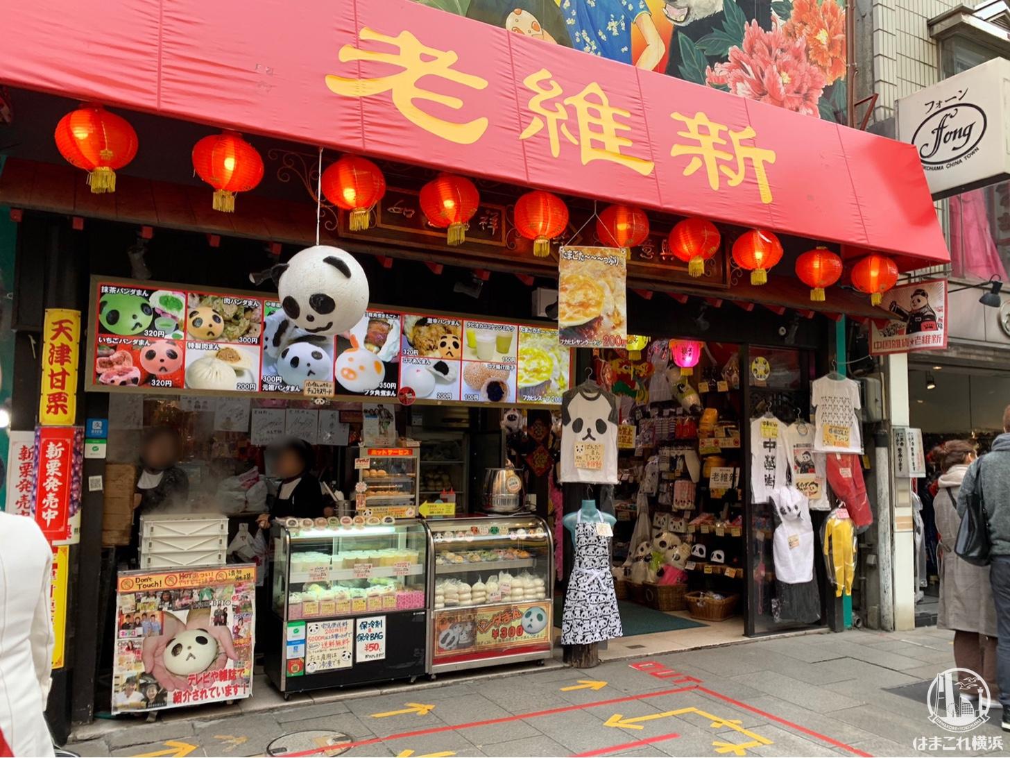 横浜中華街「老維新」外観