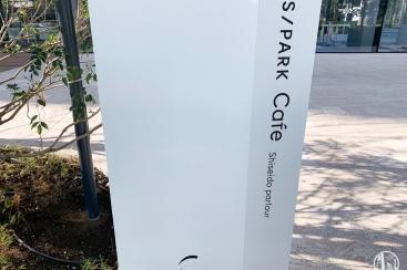 横浜の資生堂研究所に「エスパーク カフェ」の文字、資生堂パーラーか?