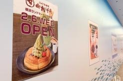 コメダ和喫茶 おかげ庵・コメダ珈琲店 横浜ランドマークプラザに2月6日オープン