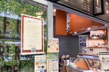 ハンデルスカフェ 横浜ポルタ店、2018年12月31日に閉店