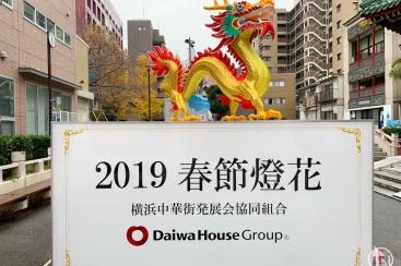 2019年 横浜中華街「春節(旧正月)」は2月5日より開催!各イベントスケジュール