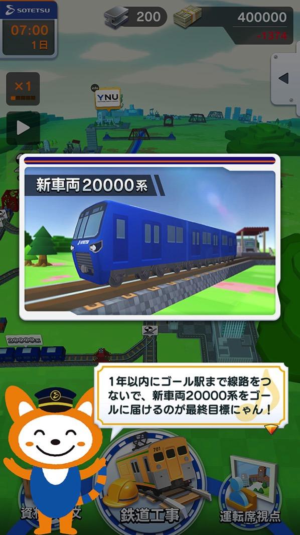 相鉄線、スマホアプリ「相鉄線で行こう」を無料配信!A列車で行こうとコラボ