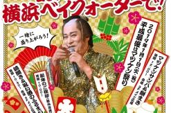 横浜ベイクォーター 2019年元日に「平成最後はマツケン祭り!」開催!ガラポン抽選会や福袋、セールも