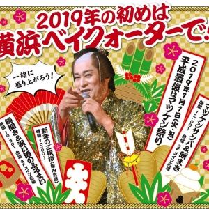 横浜ベイクォーター 2019年元日に「平成最後はマツケン祭り!」ガラポン抽選会や福袋、セールも