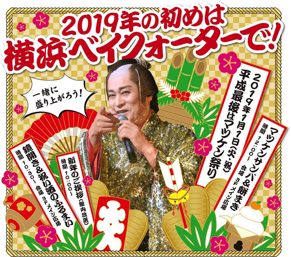 横浜ベイクォーター 2019年元日に「平成最後はマツケン祭り!」開催!