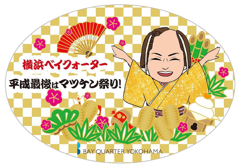 平成最後はマツケン祭り!